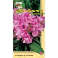 Олеандр обыкновенный Розовый
