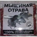Гранулы от грызунов 150 гр.