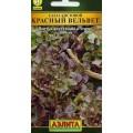 Салат листовой Красный вельвет