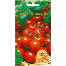 Томат черри Тысяча и две помидорки