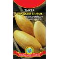 Тыква Сладкий банан